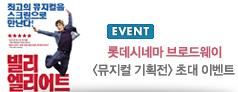 롯데시네마 브로드웨이 <뮤지컬 기획전> 초대 이벤트